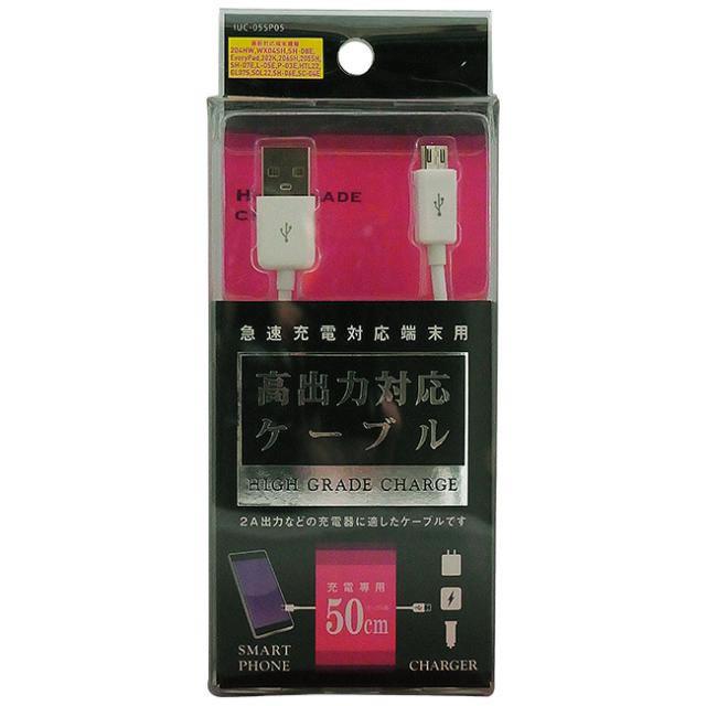 スマートフォン用高出力対応充電ケーブル50cm